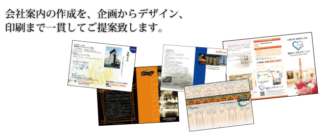 会社案内の作成を、企画からデザイン、印刷まで一貫してご提案致します。
