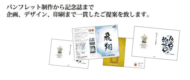パンフレット制作から記念誌まで企画、デザイン、印刷まで一貫したご提案を致します。